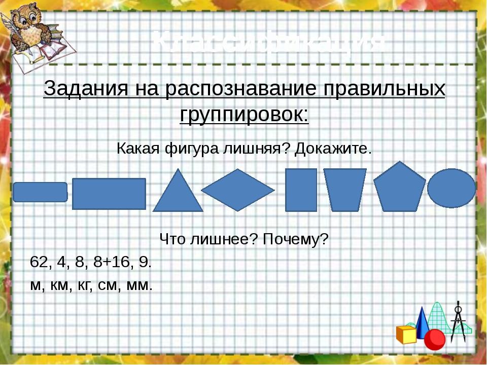 Классификация Задания на распознавание правильных группировок: Какая фигура л...