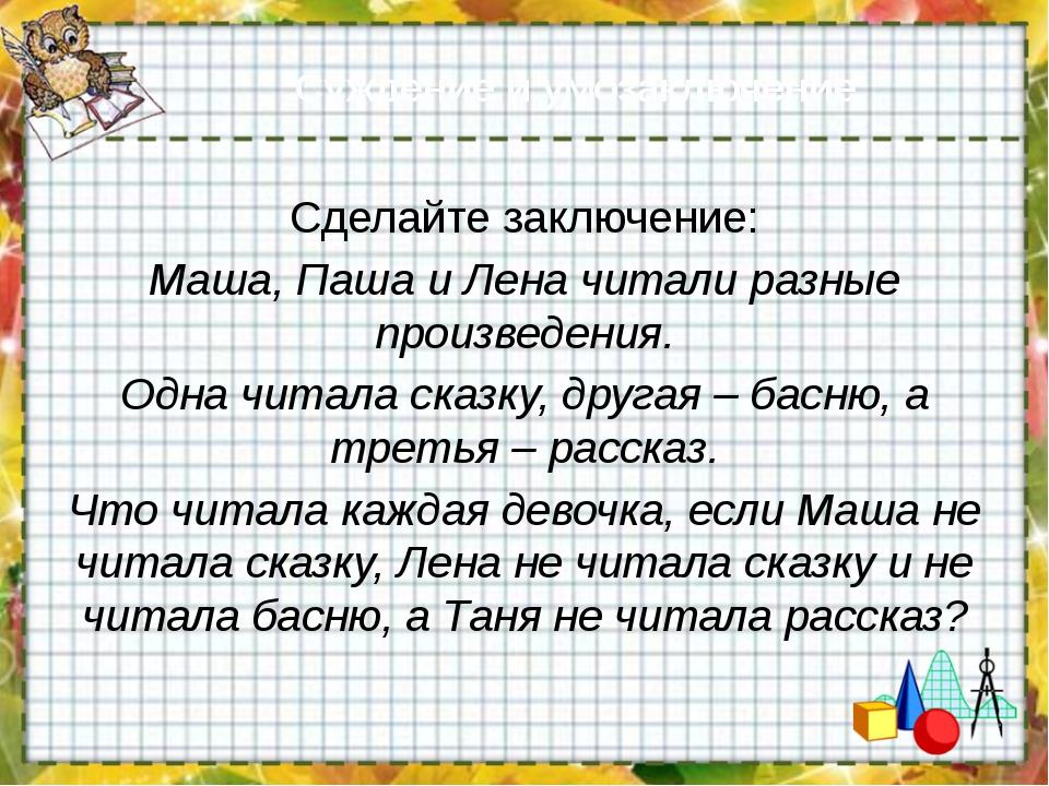 Суждение и умозаключение Сделайте заключение: Маша, Паша и Лена читали разные...
