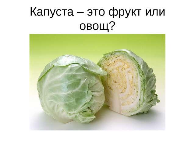 Капуста – это фрукт или овощ?