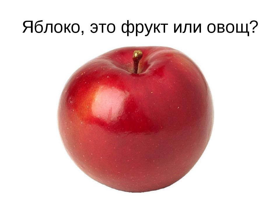 Яблоко, это фрукт или овощ?