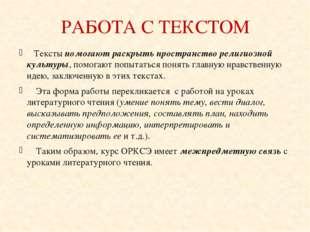 Традиционный урок 6. Пересказ прочитанного. 7. Чтение текста параграфа для с