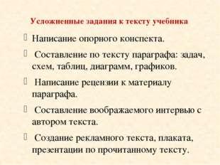 Памятка к составлению плана текста Внимательно прочитайте текст. Разделите те