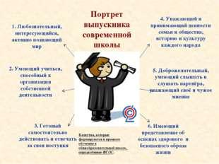 Дидактические принципы 1. Принцип деятельности. 2. Принцип целостного предста