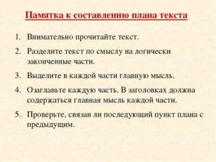 Игровые приемы в работе с учебным текстом Части текста (по ролям) Играющие п