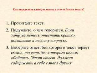 Методы работы с параграфом учебника 1. Прочитайте весь параграф, составь цел