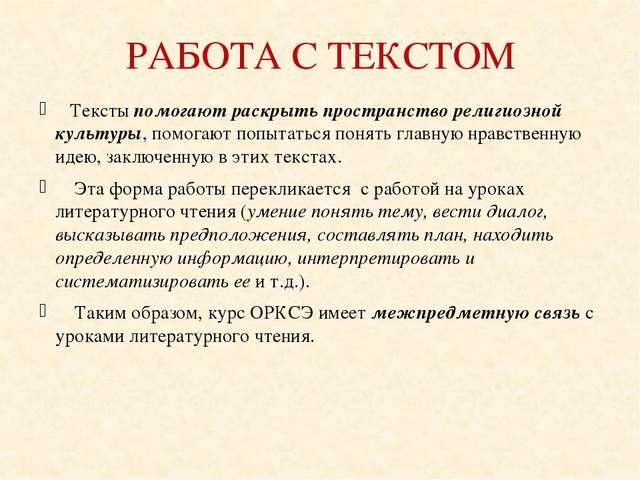Традиционный урок 6. Пересказ прочитанного. 7. Чтение текста параграфа для с...