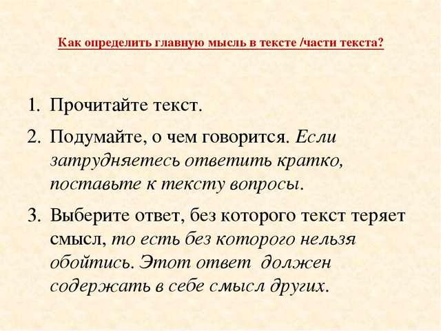 Методы работы с параграфом учебника 1. Прочитайте весь параграф, составь цел...