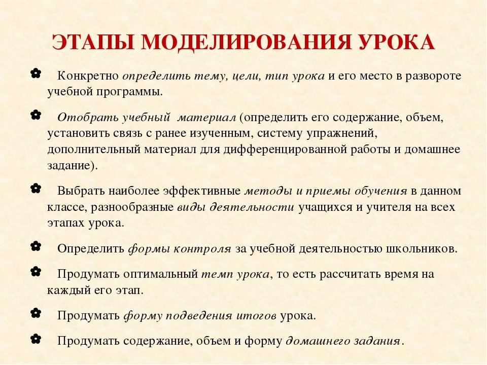 открытость деятельность обратная связь. Принципы педагогической техники Сист...