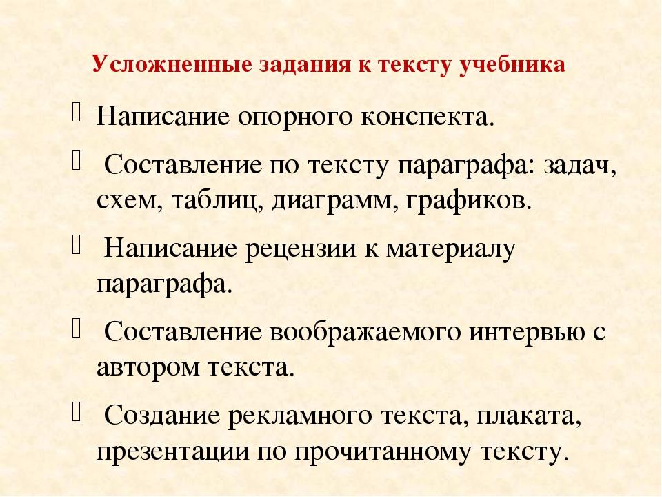 Памятка к составлению плана текста Внимательно прочитайте текст. Разделите те...