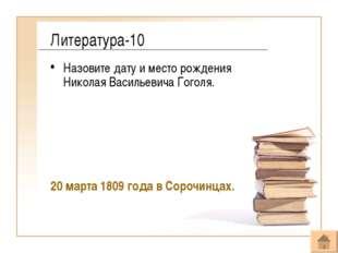 Литература-10 Назовите дату и место рождения Николая Васильевича Гоголя. 20 м