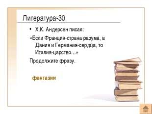 Литература-30 Х.К. Андерсен писал: «Если Франция-страна разума, а Дания и Гер