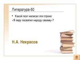 Литература-50 Какой поэт написал эти строки: «Я лиру посвятил народу своему»?