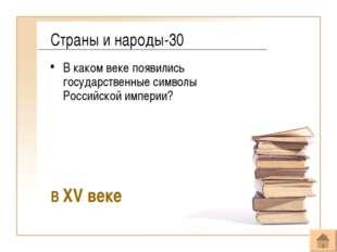 Страны и народы-30 В каком веке появились государственные символы Российской
