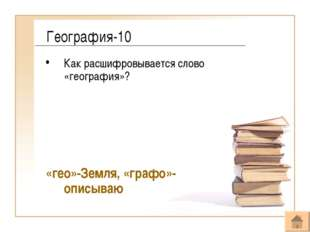 География-10 Как расшифровывается слово «география»? «гео»-Земля, «графо»-опи