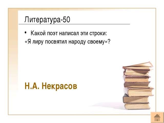 Литература-50 Какой поэт написал эти строки: «Я лиру посвятил народу своему»?...
