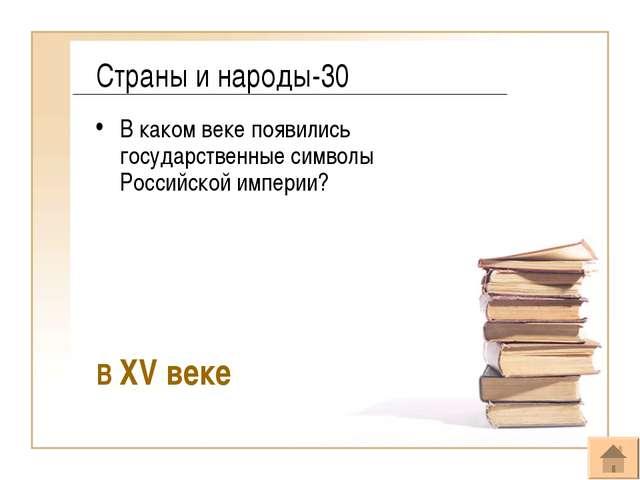 Страны и народы-30 В каком веке появились государственные символы Российской...
