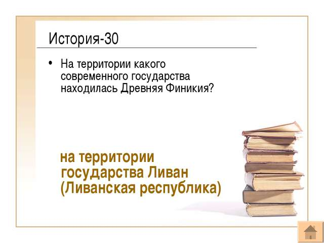 История-30 На территории какого современного государства находилась Древняя Ф...