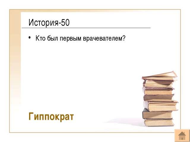 История-50 Кто был первым врачевателем? Гиппократ