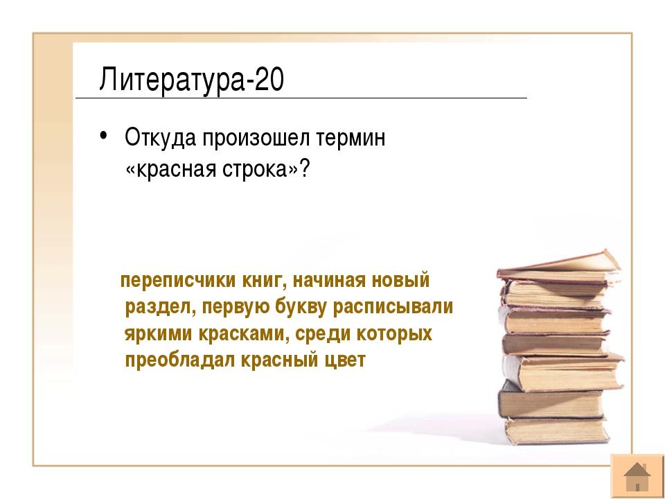 Литература-20 Откуда произошел термин «красная строка»? переписчики книг, нач...
