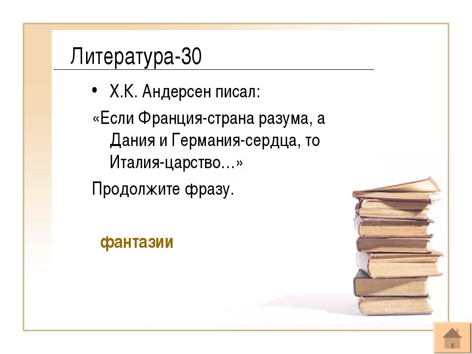 Литература-30 Х.К. Андерсен писал: «Если Франция-страна разума, а Дания и Гер...