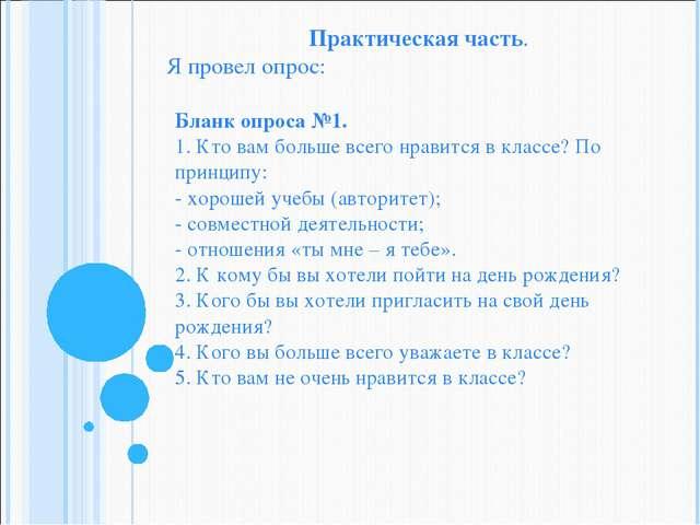 Практическая часть. Я провел опрос: Бланк опроса №1. 1. Кто вам больше всего...