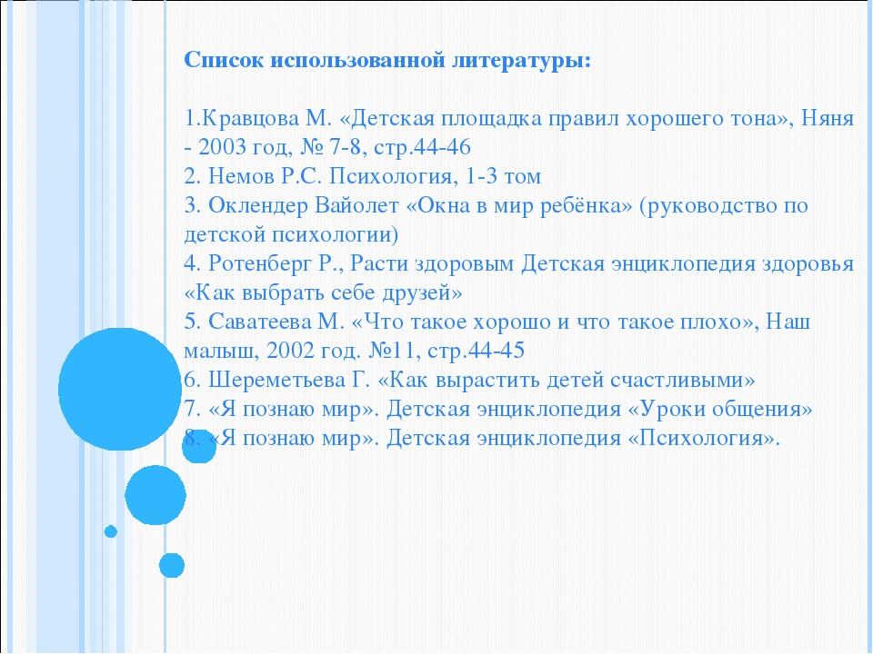 Список использованной литературы: 1.Кравцова М. «Детская площадка правил хоро...