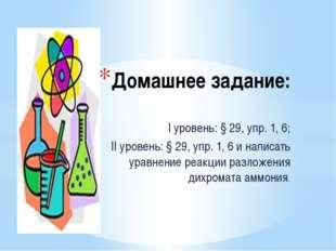 Домашнее задание: I уровень: § 29, упр. 1, 6; II уровень: § 29, упр. 1, 6 и н