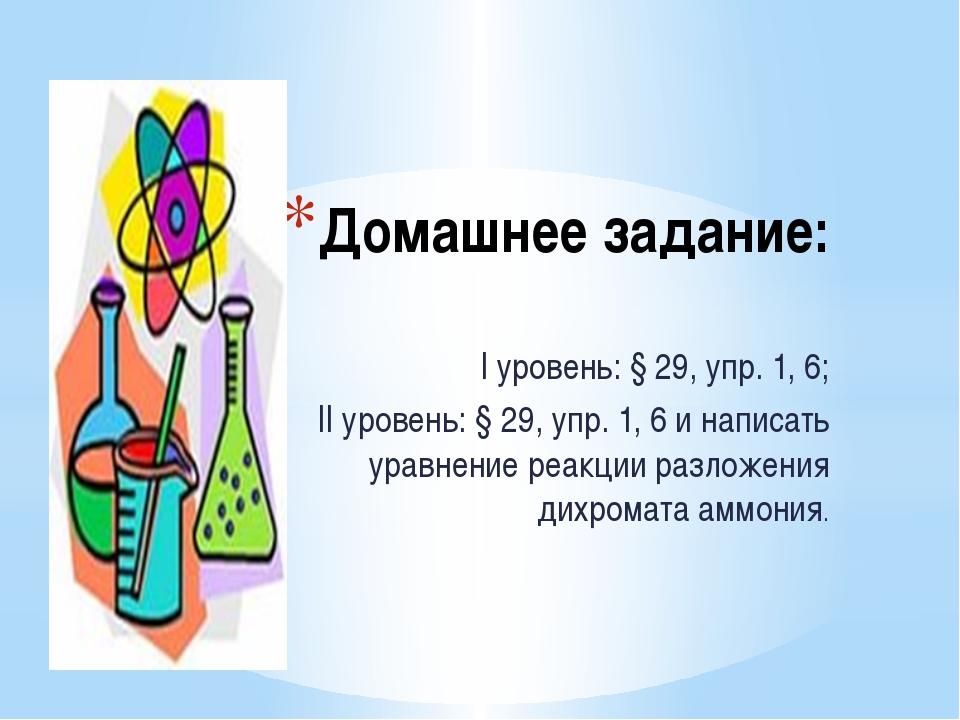 Домашнее задание: I уровень: § 29, упр. 1, 6; II уровень: § 29, упр. 1, 6 и н...