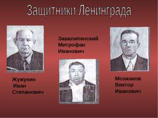 Жужукин Иван Степанович Завалипенский Митрофан Иванович Мозжаков Виктор Ивано