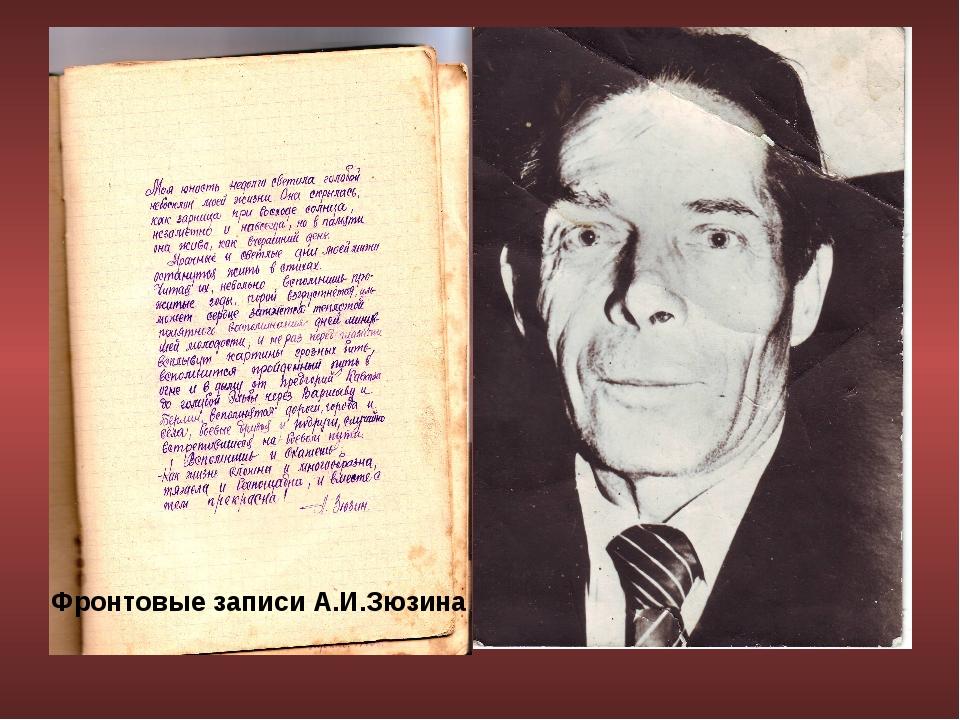Фронтовые записи А.И.Зюзина