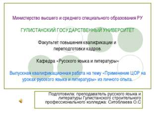 Министерство высшего и среднего специального образования РУ ГУЛИСТАНСКИЙ ГОСУ