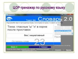 ЦОР-тренажер по русскому языку