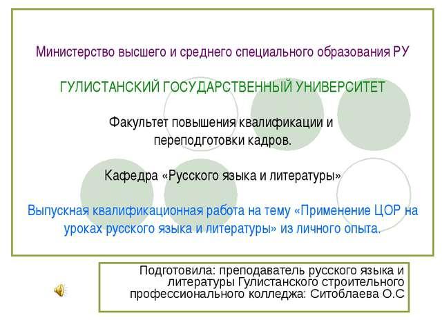 Министерство высшего и среднего специального образования РУ ГУЛИСТАНСКИЙ ГОСУ...