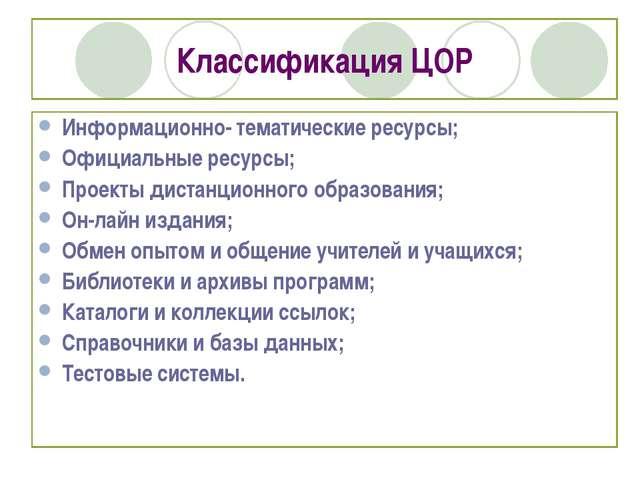 Классификация ЦОР Информационно- тематические ресурсы; Официальные ресурсы; П...