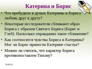 * Катерина и Борис Что пробудило в душах Катерины и Бориса любовь друг к друг