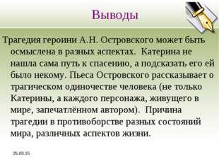* Выводы Трагедия героини А.Н. Островского может быть осмыслена в разных аспе