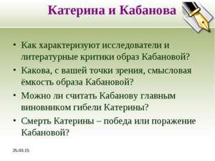 * Катерина и Кабанова Как характеризуют исследователи и литературные критики