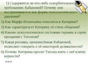 * 1) Содержится ли что-либо оскорбительное в требованиях Кабановой? Почему он