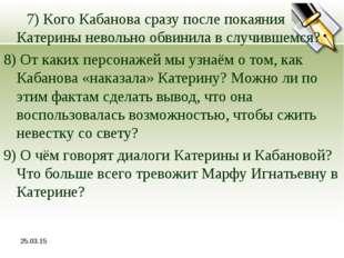 * 7) Кого Кабанова сразу после покаяния Катерины невольно обвинила в случивше