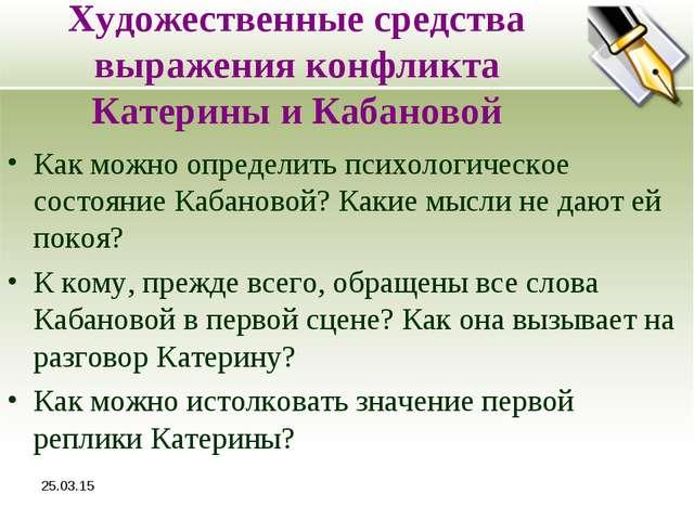 * Художественные средства выражения конфликта Катерины и Кабановой Как можно...