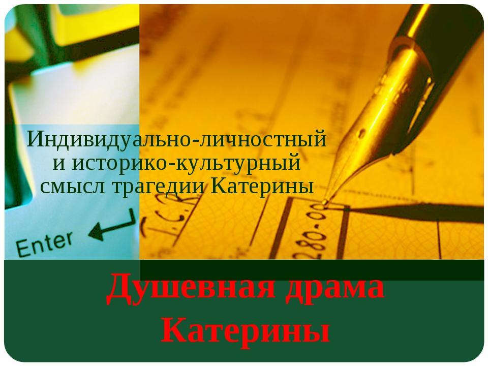 Душевная драма Катерины Индивидуально-личностный и историко-культурный смысл...