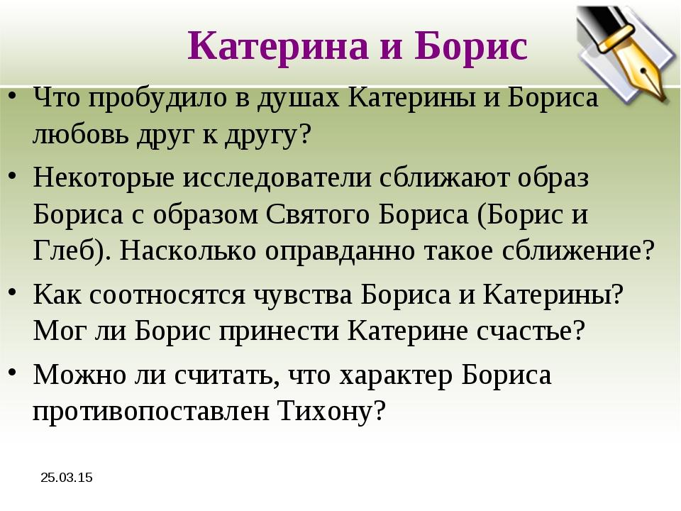 * Катерина и Борис Что пробудило в душах Катерины и Бориса любовь друг к друг...