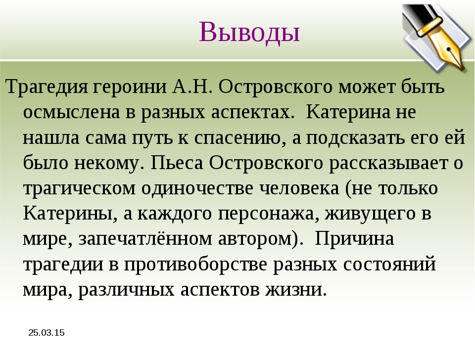 * Выводы Трагедия героини А.Н. Островского может быть осмыслена в разных аспе...