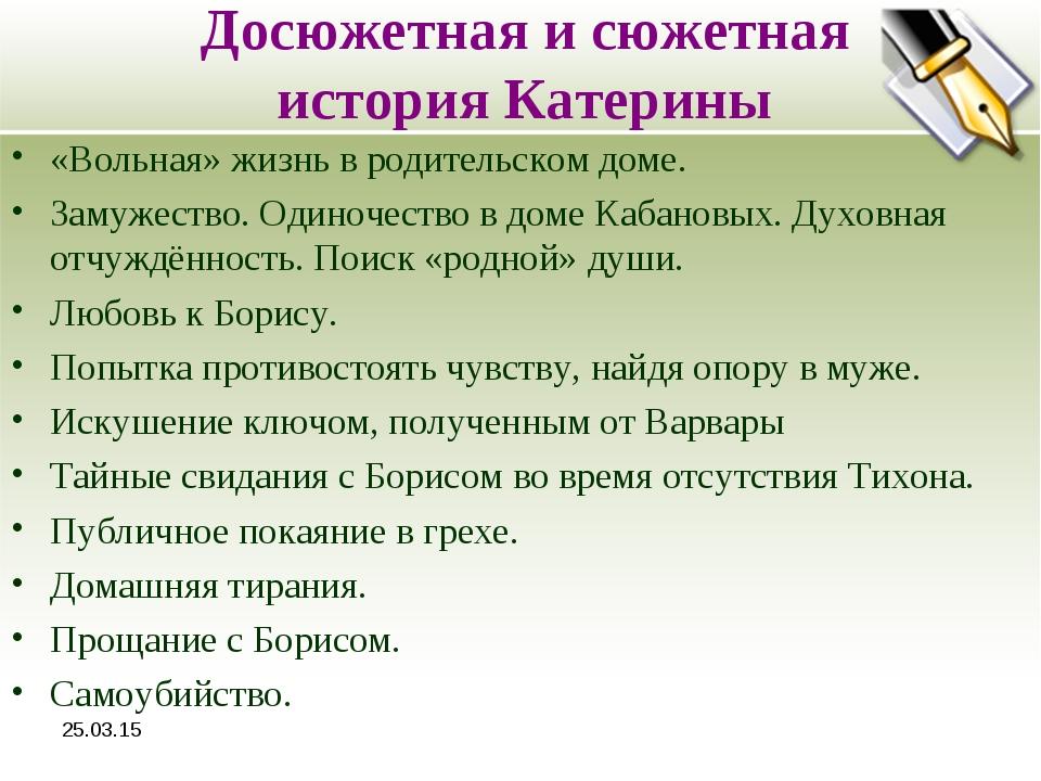 * Досюжетная и сюжетная история Катерины «Вольная» жизнь в родительском доме....