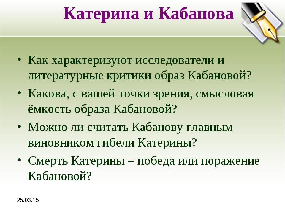 * Катерина и Кабанова Как характеризуют исследователи и литературные критики...