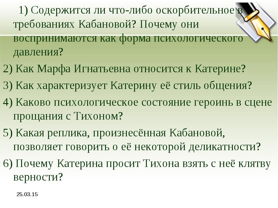 * 1) Содержится ли что-либо оскорбительное в требованиях Кабановой? Почему он...