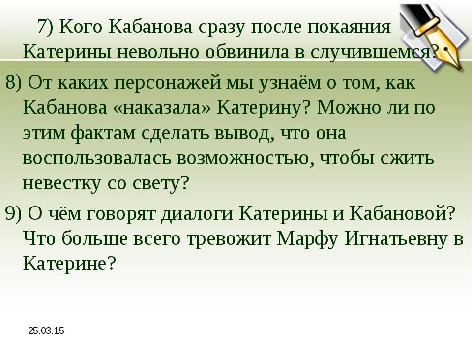 * 7) Кого Кабанова сразу после покаяния Катерины невольно обвинила в случивше...