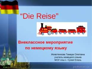 Внеклассное мероприятие по немецкому языку Животенкова Тамара Олеговна учител