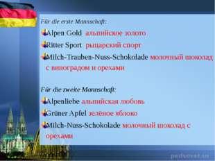 Für die erste Mannschaft: Alpen Gold альпийское золото Ritter Sport рыцарский