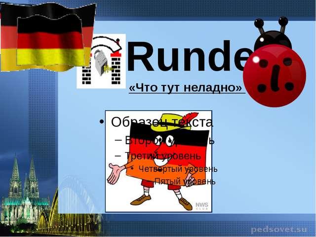 Runde «Что тут неладно»